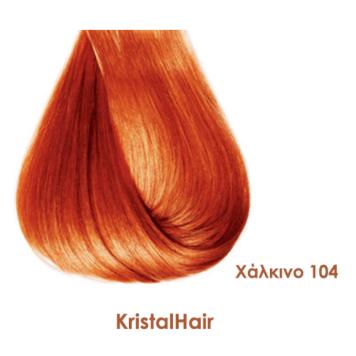 Βαφή μαλλιών contrast KristalHair χάλκινο 104