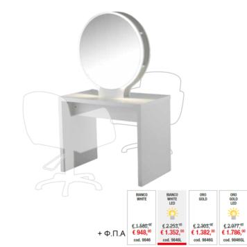 Ceriotti καθρέφτης κομμωτηρίου Rondo 2C